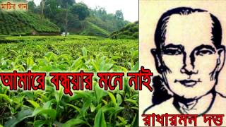 মনে নাই গো, আমারে | Radha Romon, Sylhet Region Folk