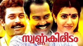 Swarnakireedam 1996 Malayalam Movie