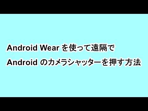 Android Wear を使って遠隔で Android のカメラシャッターを押す方法