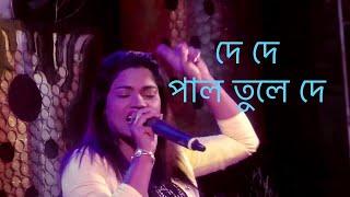 দে দে পাল তুলে দে   De De Pal Tule De   folk video song   Bengali folk song   Nimtouri Sursangam