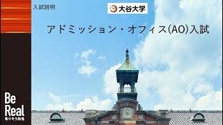 大谷大学 アドミッション・オフィス入試説明