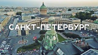 #Аэросъёмка. Санкт-Петербург №1 / Aerial Footage. Saint-Petersburg №1