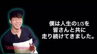 150722 ユチョンからの手紙 ALL ABOUT YU♡ #YuchunFMinYokohama