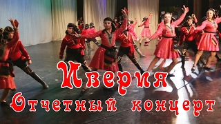 Иверия 2017  Отчетный концерт  22/01/2017 Москва.  Грузинские танцы,  танцы народов Кавказа