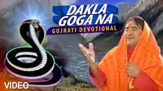 "Praful Dave: ""Dakla Goga Na"" Gujarati Devotional Song 
