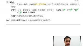 Publication Date: 2020-10-13 | Video Title: HKDSE ICT 2015 IB Q5ai
