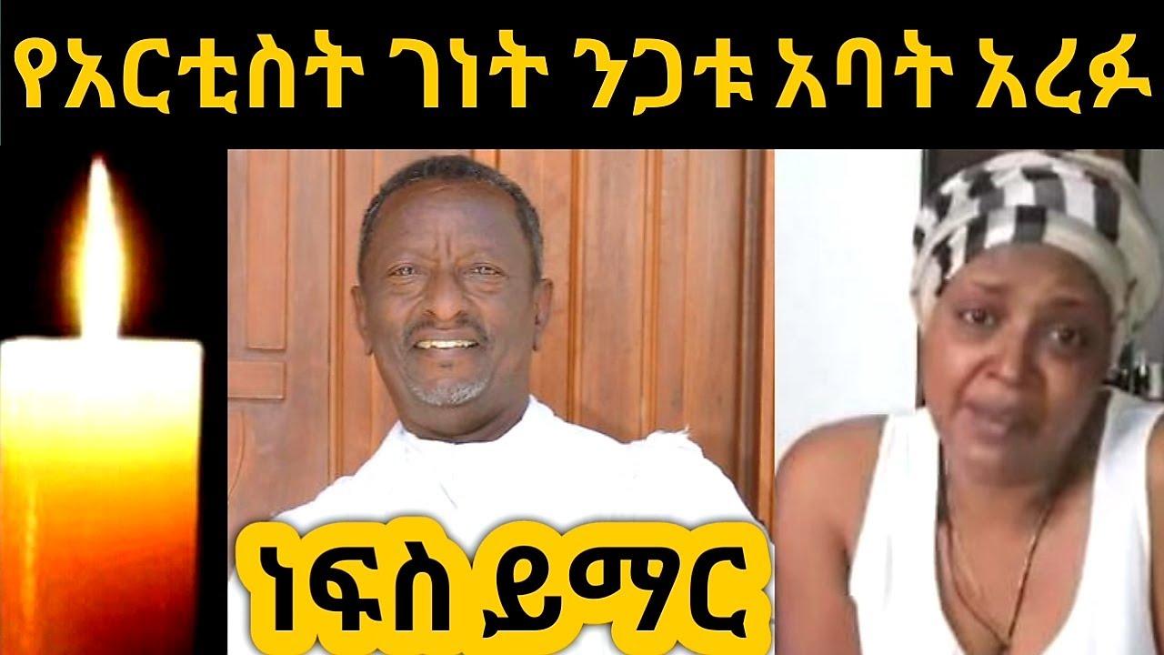 Ethiopia Artist Genet Nigatu lost her father