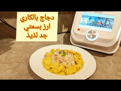 poulet-au-curry-riz-basmati-mr-cuisine-connect-/thermomix-دجاج-بالكاري-و-أرز-بالشعرية