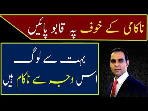 How To Overcome Your Fear Of Failure | Qasim Ali Shah
