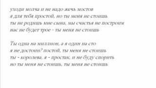 Bahh Tee feat. Nigativ(Triada) - Ты меня не стоишь(2010)