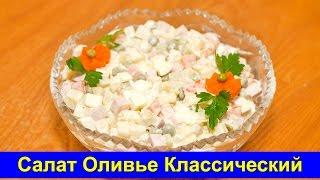 Салат Оливье Классический с колбасой - Простой рецепт традиционного салата