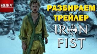 Что показали в трейлере сериала Железный Кулак / Iron Fist trailer breakdown
