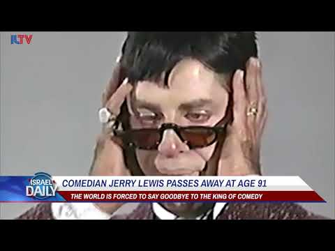 Remembering Jerry Lewis - Aug. 21, 2017