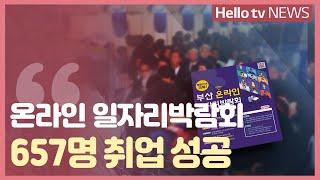 [이슈&피플]2020 부산 온라인 일자리 박람회…