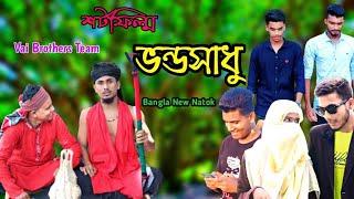 ভন্ডসাধু | শর্টফিল্ম | Short film | Bangla New natok | Vondo Sadhu | Funny Natok | Comedy Natok |