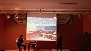 한국관광대학교 관광일본어과 제8회 일본어연극제 - 모쏠…