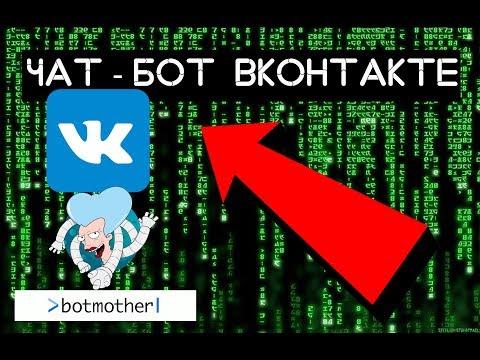 Чат бот Вконтакте от Botmother за 3 минуты. Chat Bot Vk.