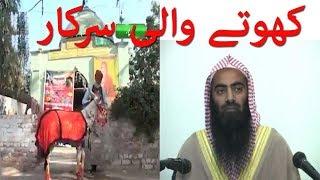 KHOTE DONKEY SHAH WALI SARKAR |BARELVI PEER Exposed by Tauseef Ur Rehman
