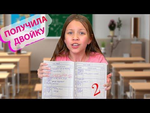 ПОЛУЧИЛА ДВОЙКУ!!! БЫЛО или НЕ БЫЛО Челлендж / Вики Шоу