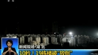 Raw: 19 Buildings Demolished in 10 Sec. in China