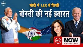 America में PM Narendra Modi ने लिखी दोस्ती की नई इबारत । US President Joe Biden