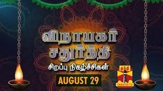 Thanthi tv Vinayagar Chaturthi 2014 Special Program Promo