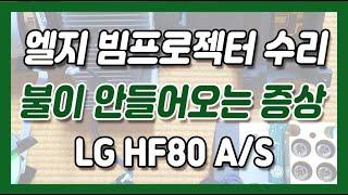 [LG빔프로젝터] 점등이 되지 않는 증상 수리 LG H…