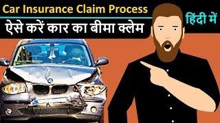 ऐसे करें Car का Insurance Claim ऐक्सिडेंट होने पर