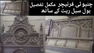 Chiniot Furniture Price In Pakistan|Chiniot Furniture Price|The Info Point|