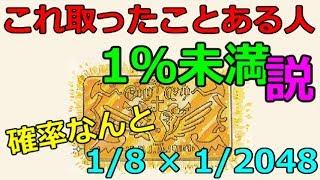 【DQ2】入手困難なアイテムベスト10 ~ DRAGON QUEST II( ドラクエ2 ) thumbnail
