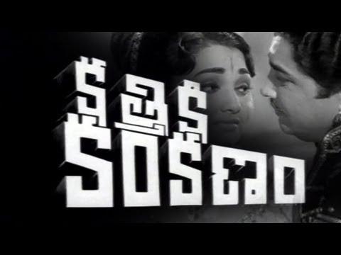 Kathiki Kankanam Full Length Telugu Movie