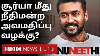 NEET : Actor Surya நீதிமன்றத்தை அவமதித்தாரா? வழக்கு பாய்கிறதா?   மனுநீதி தேர்வுகள்