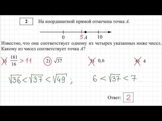 Демо-вариант ОГЭ по математике, задача 2