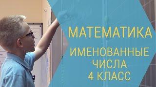 Арифметика. Именованные числа. 4 класс