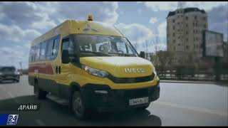 Обзор школьного автобуса «IVECO» казахстанской сборки