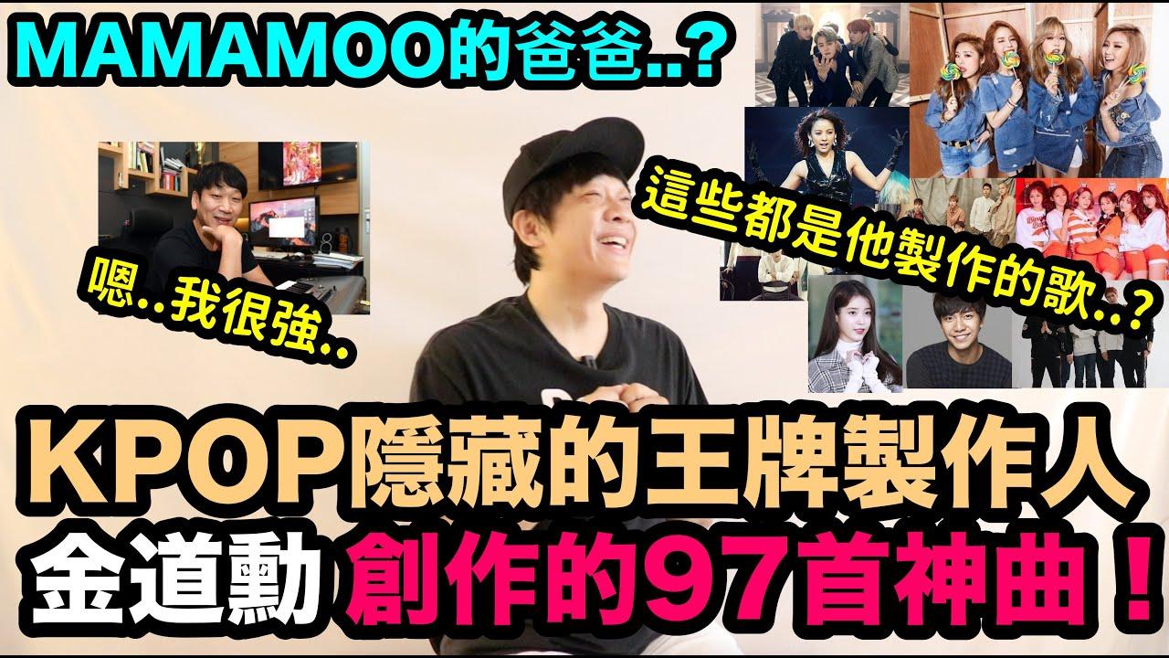 MAMAMOO的爸爸..? KPOP隱藏的王牌製作人 金道勳創作的97首經典神曲!DenQ - YouTube