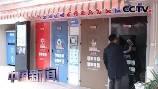 [中国新闻] 2019:智慧点亮生活 垃圾分类进行时 | CCTV中文国际