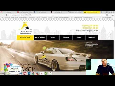 Такси Самара дешево, вызов такси, заказ такси в Самаре