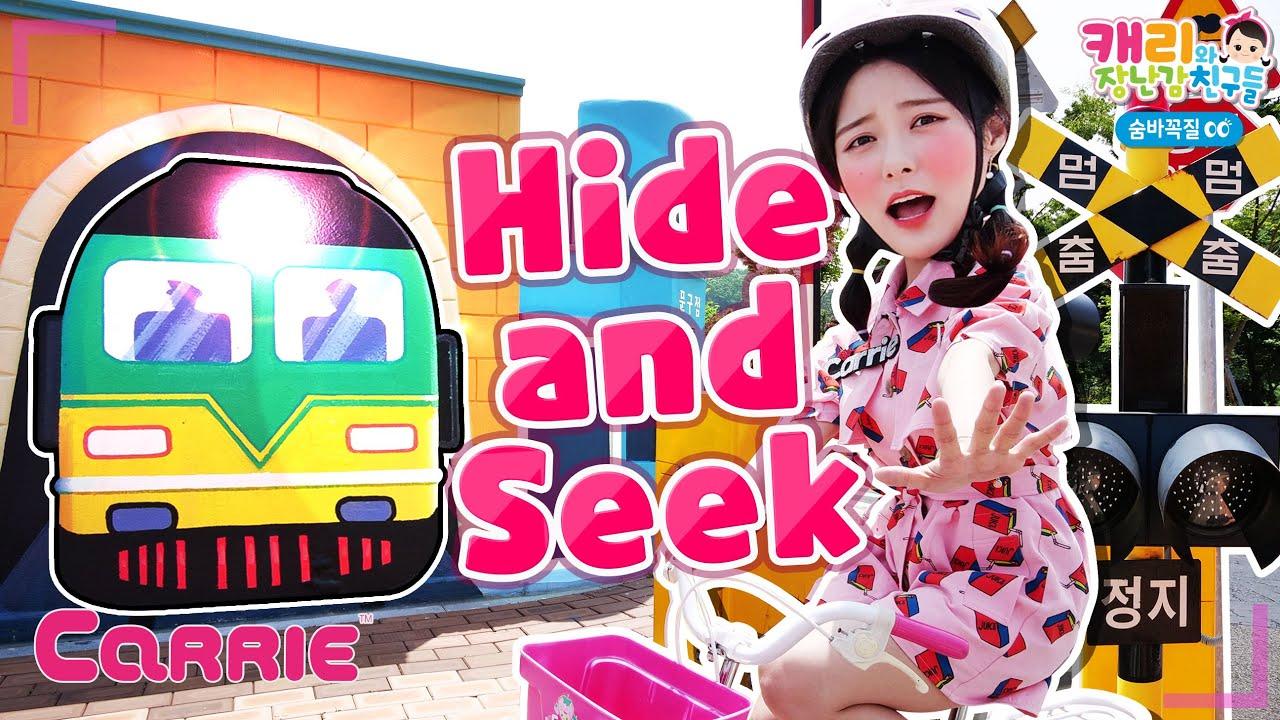 멈춰! 기차가 와요! 소인국 마을에서 도로교통 표지판 찾기   Hide And Seek 숨바꼭질   Play Carrie