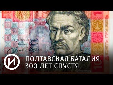 Полтавская баталия. 300 лет спустя (Фильм 2008 года) | Телеканал История