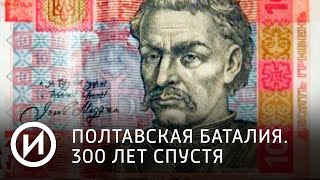Полтавская баталия. 300 лет спустя (Фильм 2008 года) | Телеканал