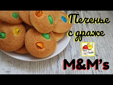 Рецепт быстрого и вкусного печенья с Эмемдемс  | M&M's