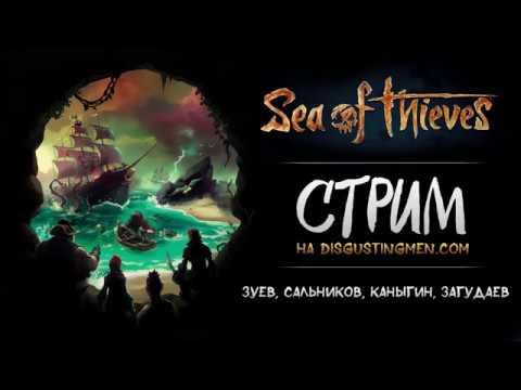 [DM] Sea of Thieves - П. Сальников, В. Зуев, А. Загудаев, А. Каныгин