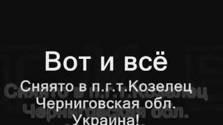 Вело-мовдинг.flv(снято в козелец., 2011-12-26T09:33:02.000Z)