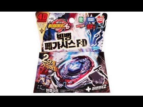Beyblade toupie 4d big bang pegasis unboxing youtube - Toupie beyblade big bang pegasus ...