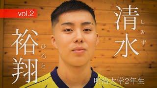 清水 裕翔 vol.2 富山のハンドボーラー