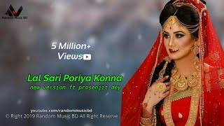 Download Lal Sari Poriya Konna | New Version | Prosenjit Dey | Sohag | New Bangla Song 2019 Mp3