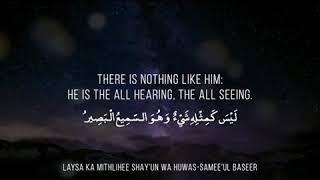 القارئ عمر هشام العربي - ليس كمثله شيئ وهو السميع البصير - الآن على يوتيوب .New video on YouTube no