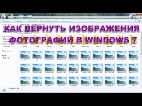 Как вернуть изображения фотографий в Windows 7. Не отображаются картинки-фотографии