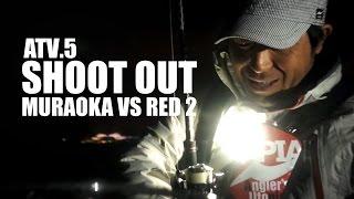 ATV.5 [ SHOOT OUT ] ~MURAOKA VS RED 2~ 東京湾シーバス対決 東京編 Thumbnail